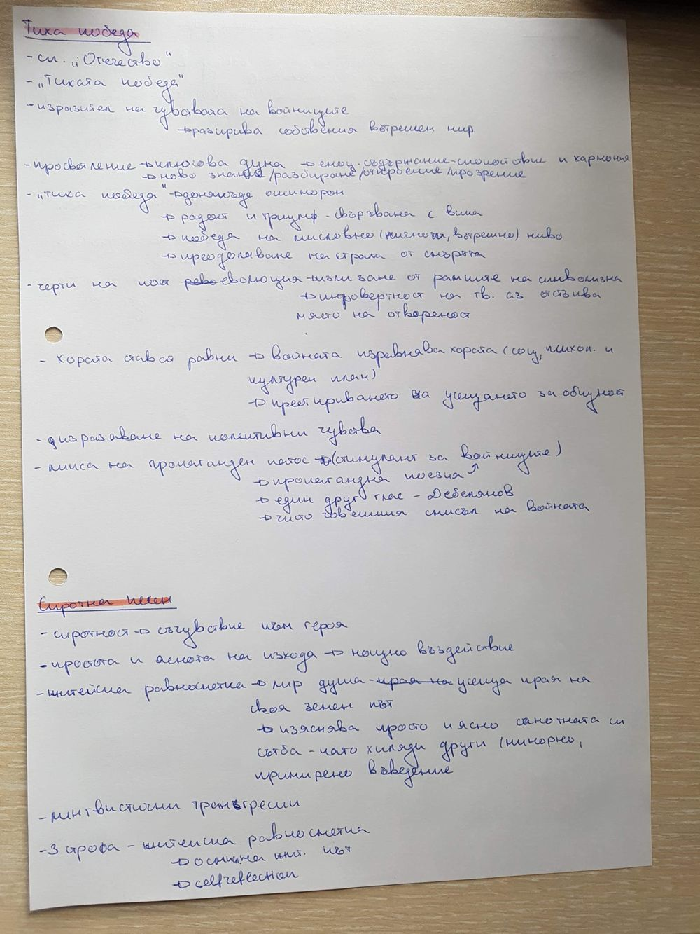 Class Notes - image 1 - student project