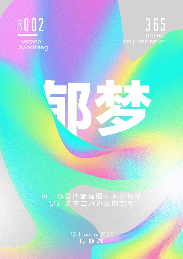 郁梦 - image 1 - student project