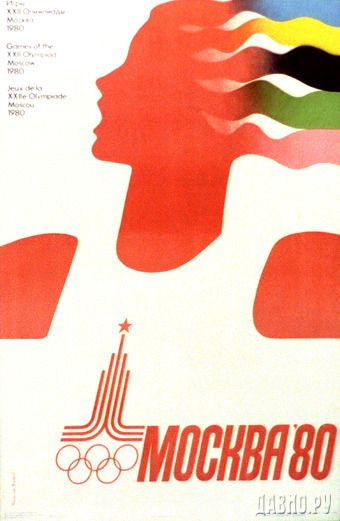 1980 Olympics poster from Moscow - image 2 - student project