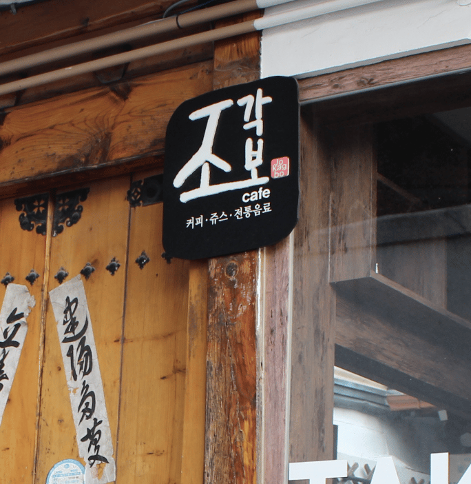 korea - image 3 - student project