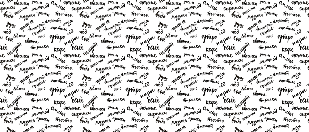 Wallpaper with hand lettering - image 3 - student project