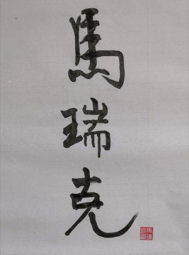 My first calligraphy - image 2 - student project