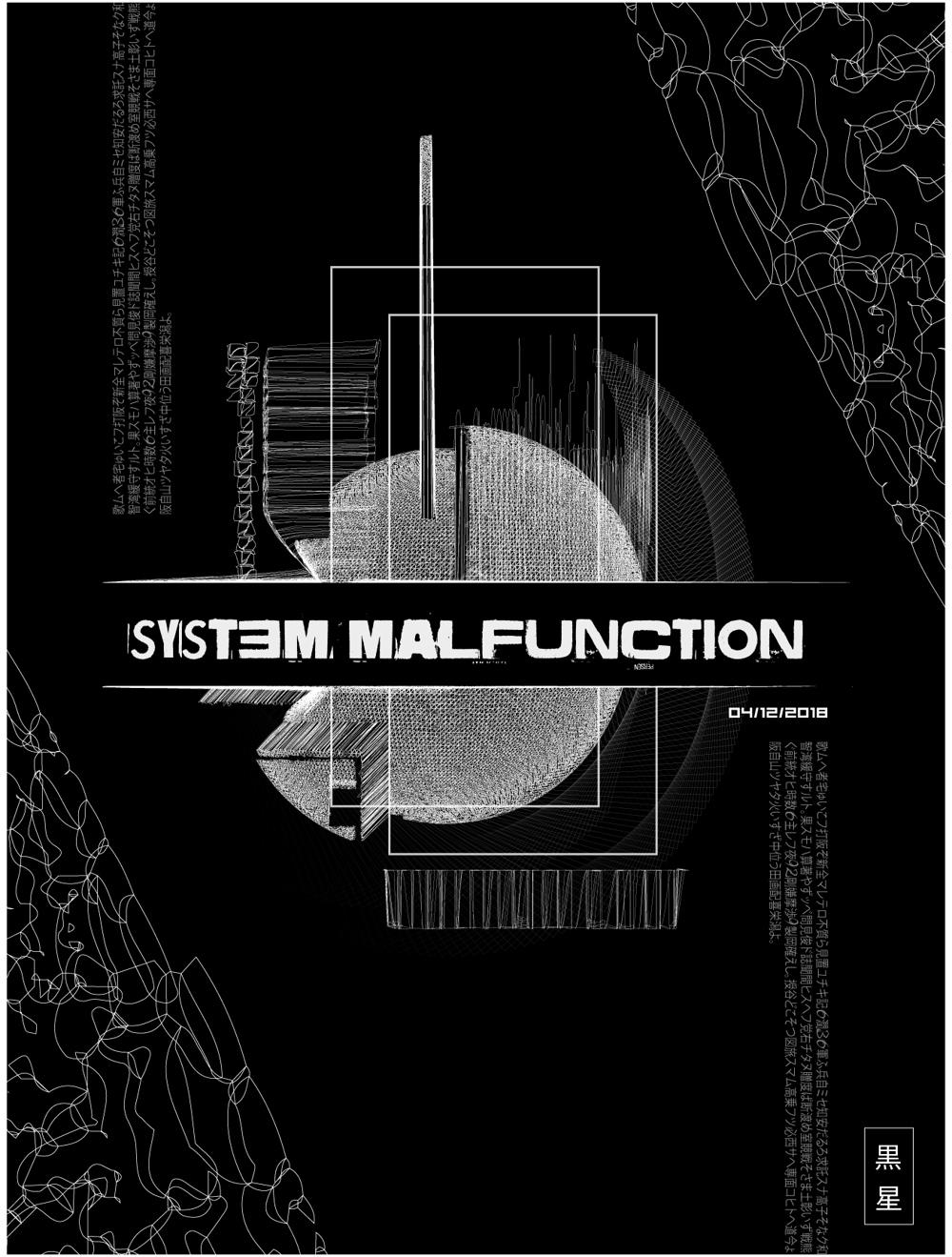 System malfunction - image 4 - student project