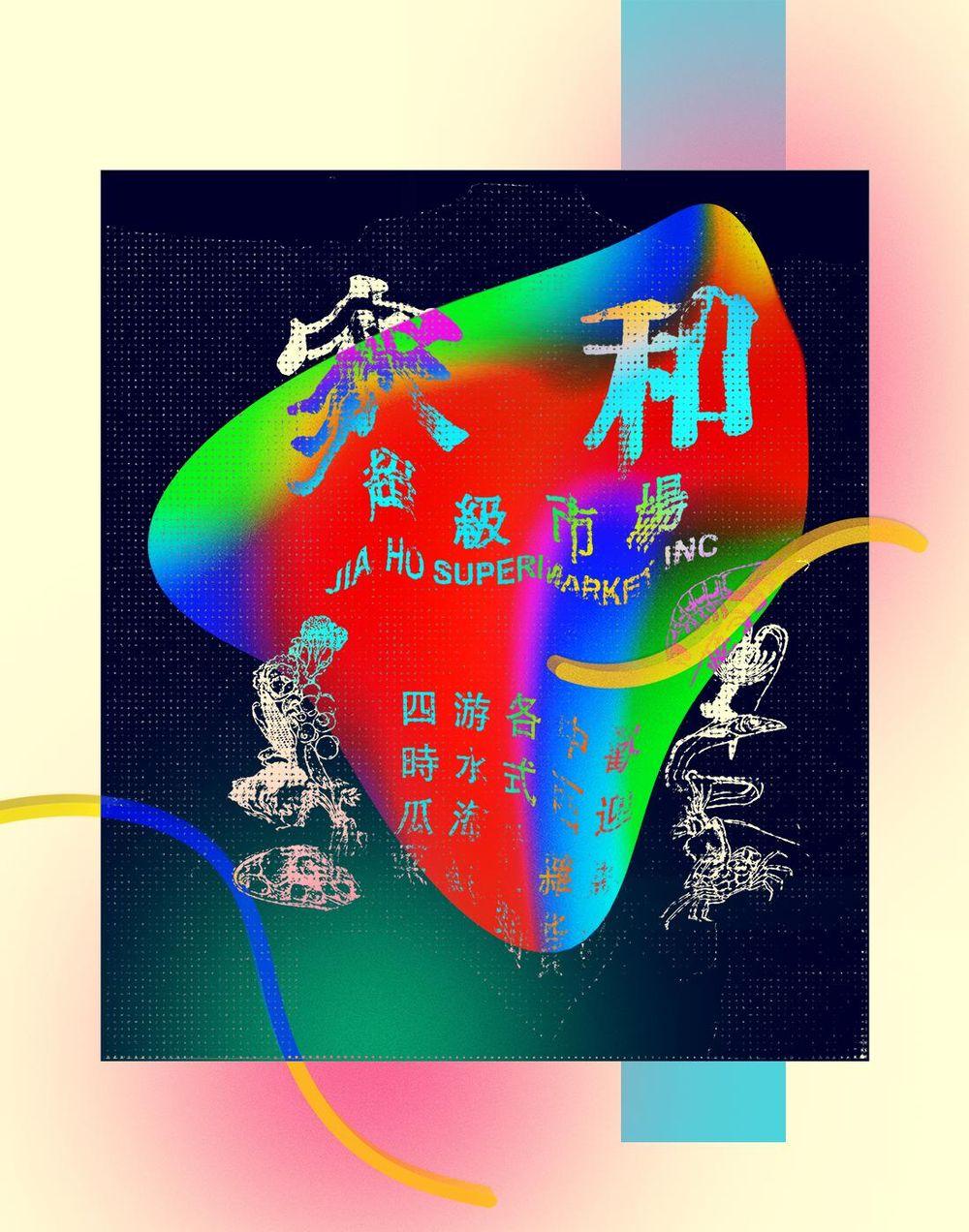 Jia Ho Supermarket Flyer - image 2 - student project
