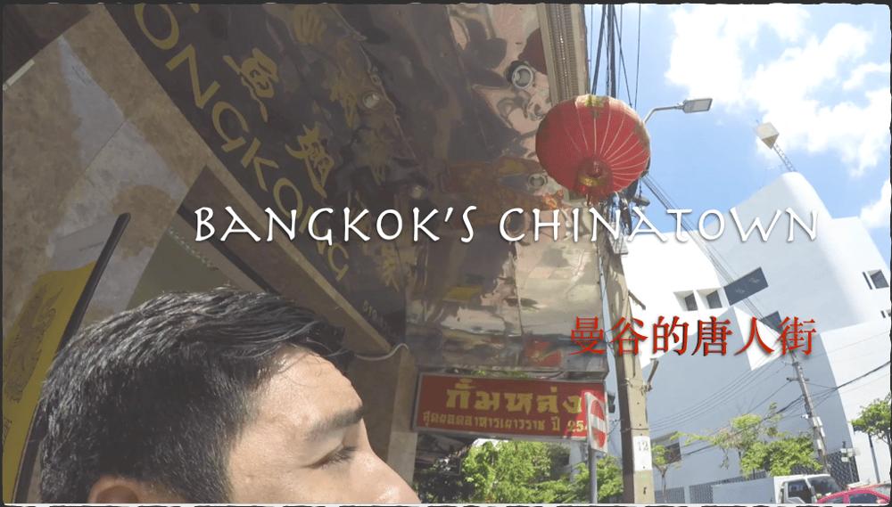 vlog project: bangkok's chinatown - image 1 - student project