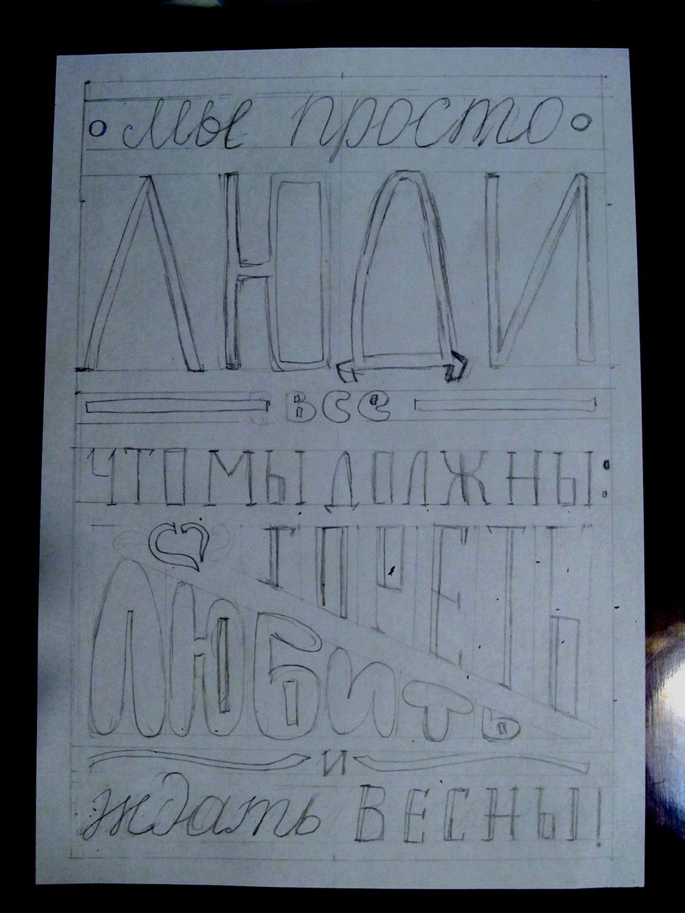 Hand Lettering. Spring motivation poster - image 3 - student project