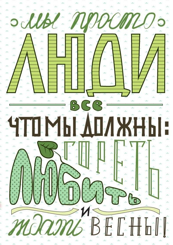 Hand Lettering. Spring motivation poster - image 5 - student project