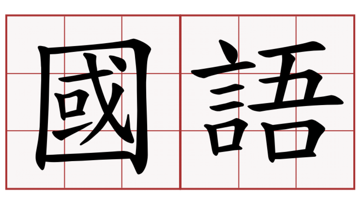 Learn Chinese in a Radically Different Way (Entry Level) - student project
