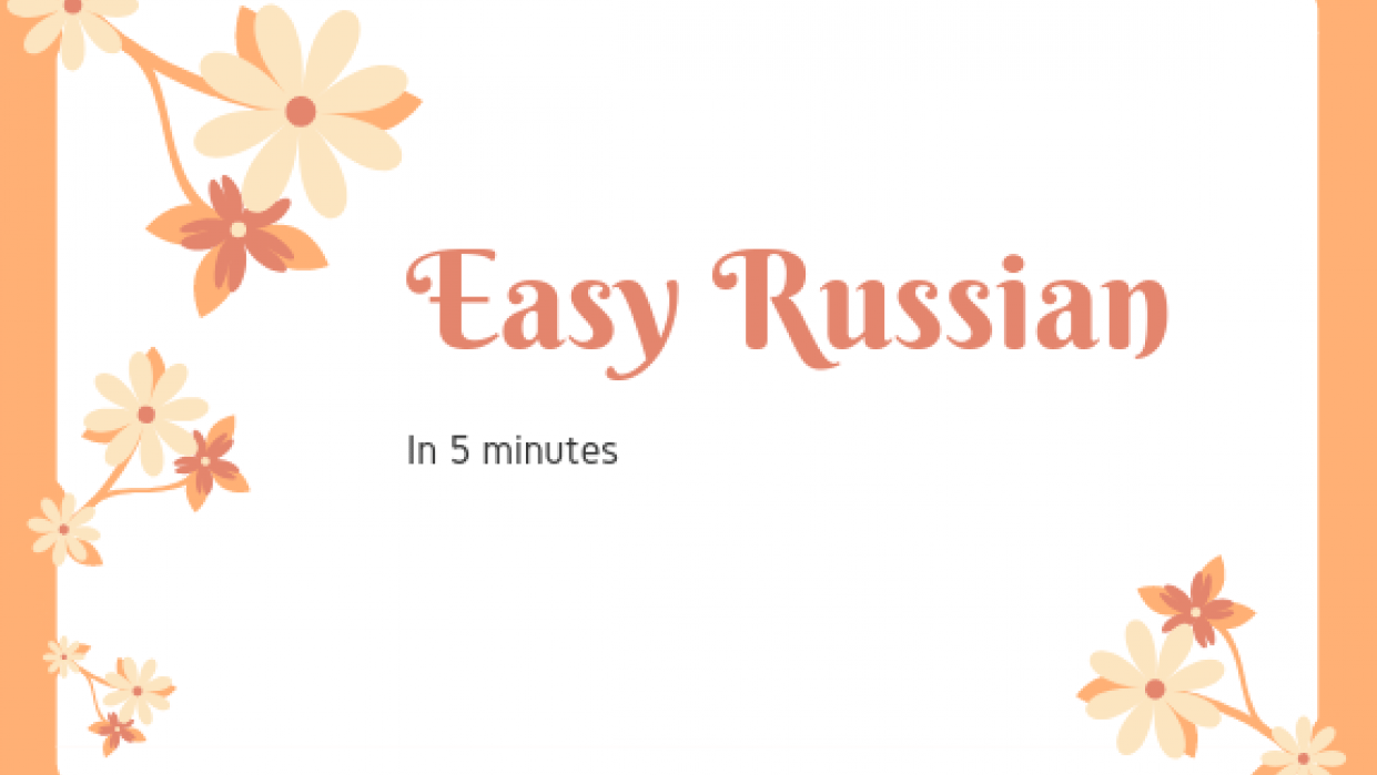 Russian Language in 5 minutes lessons - student project