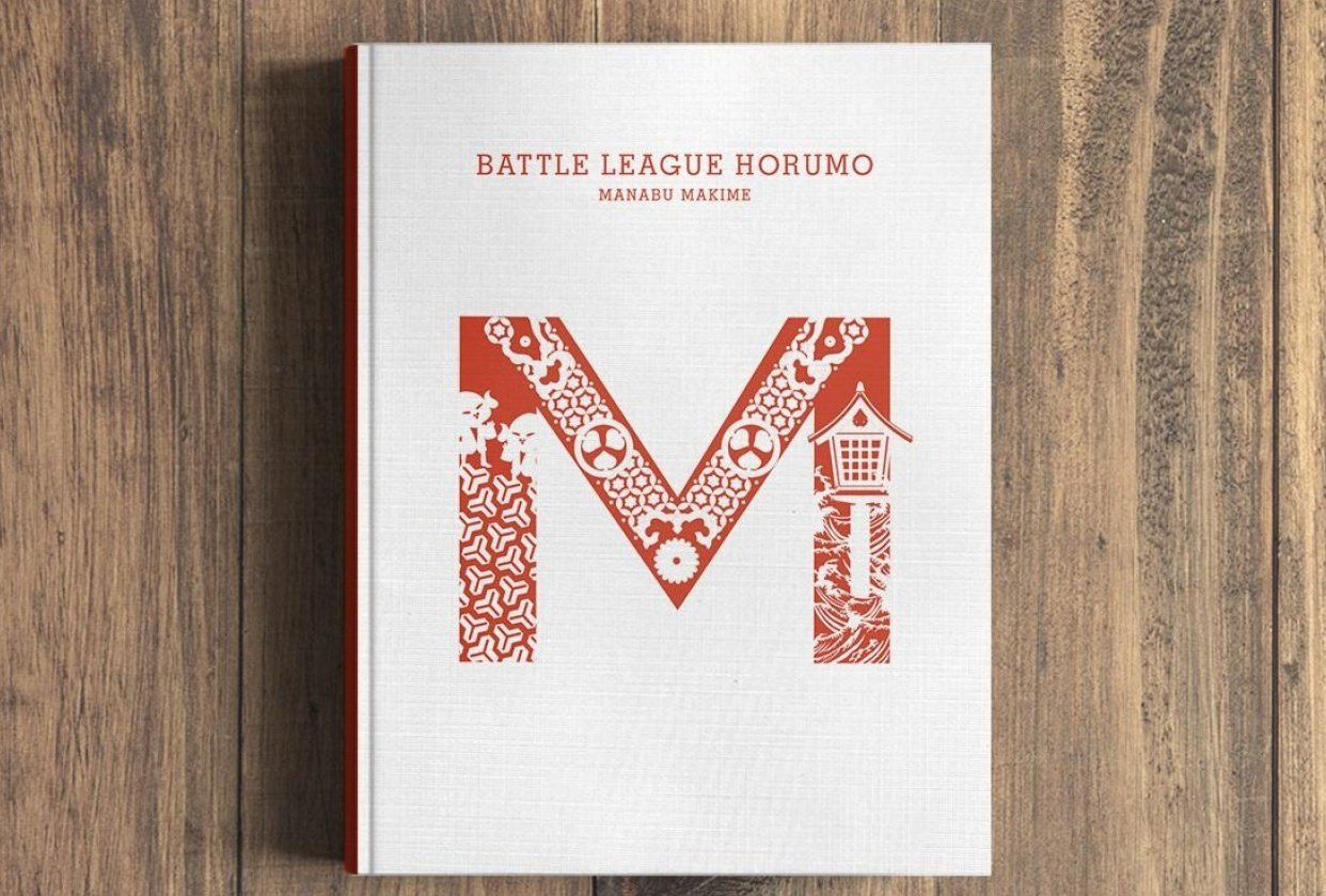 Cover of Battle League Horumo - student project