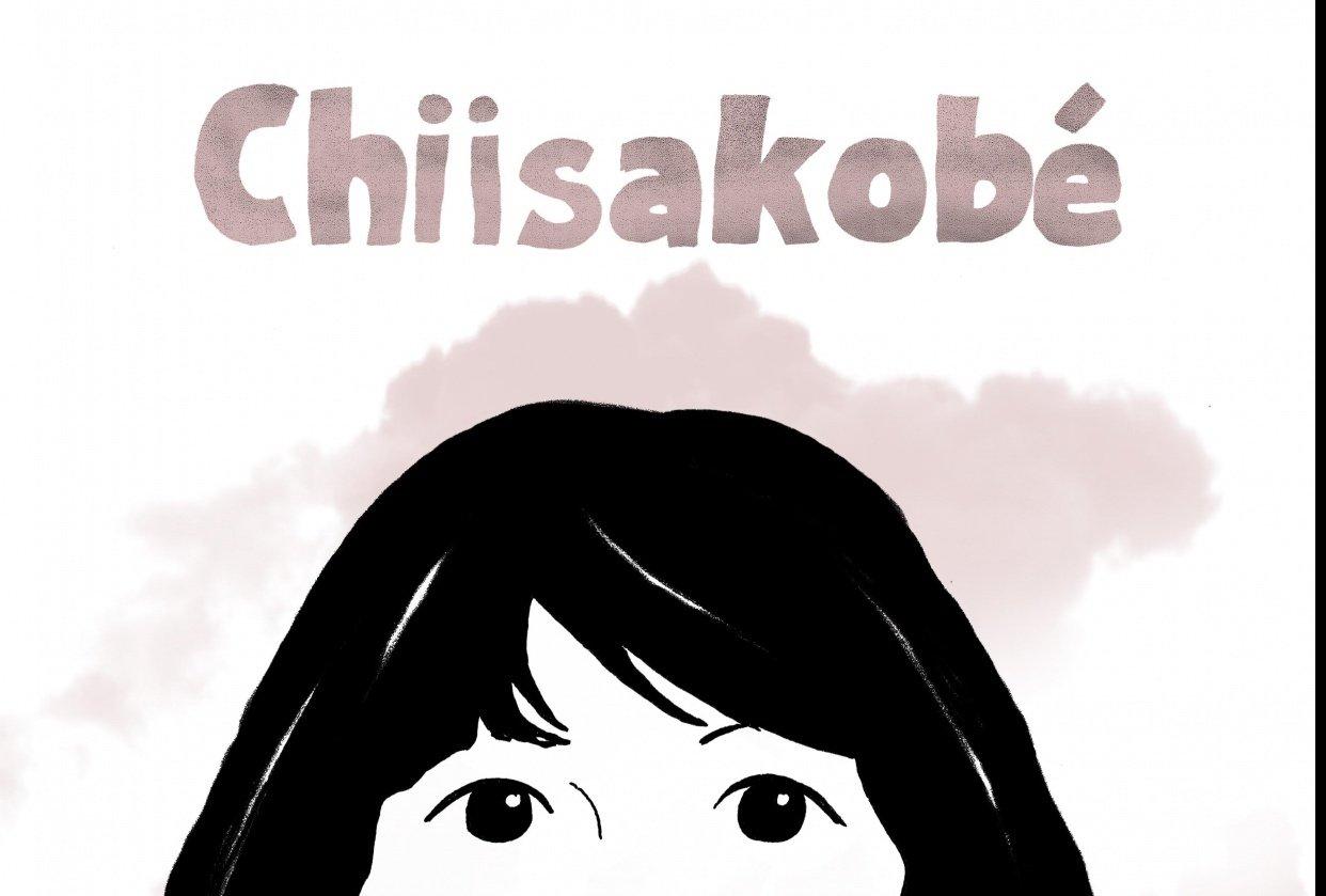 Chiisakobe - student project