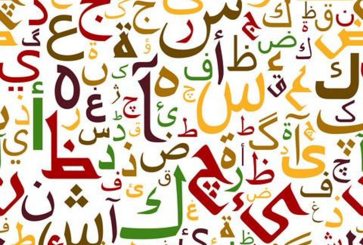 Week 1: Modern Standard Arabic - student project