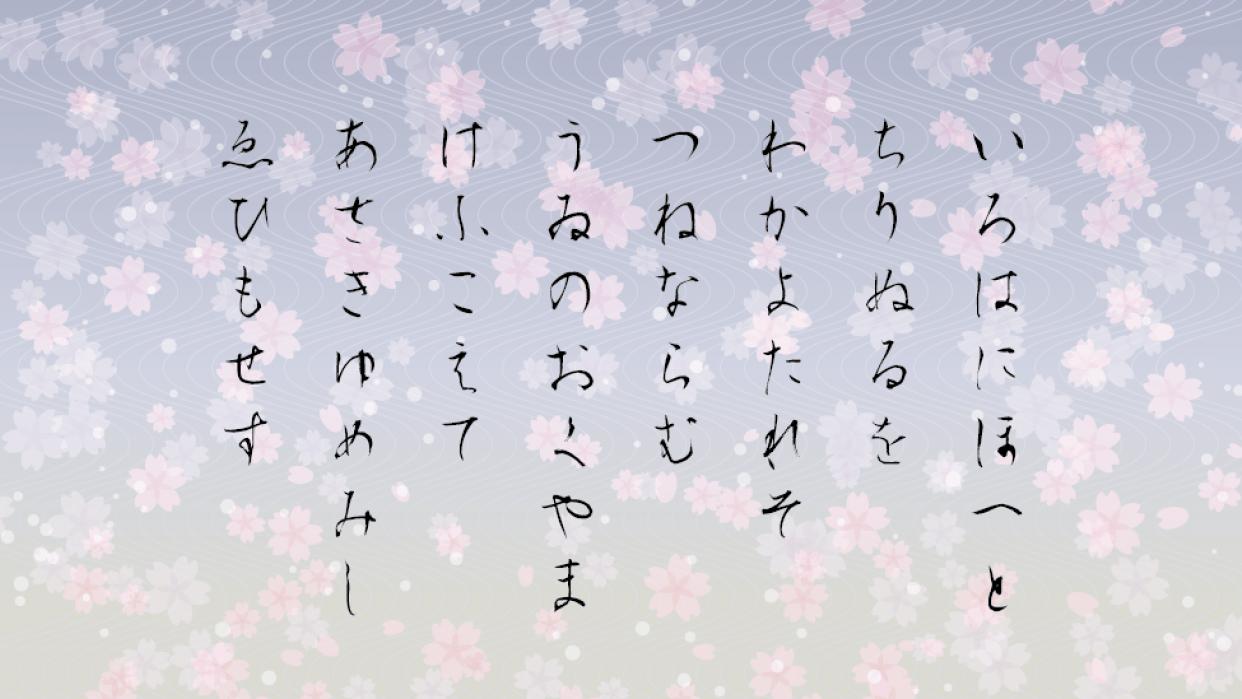 Transparent cherry blossoms - student project