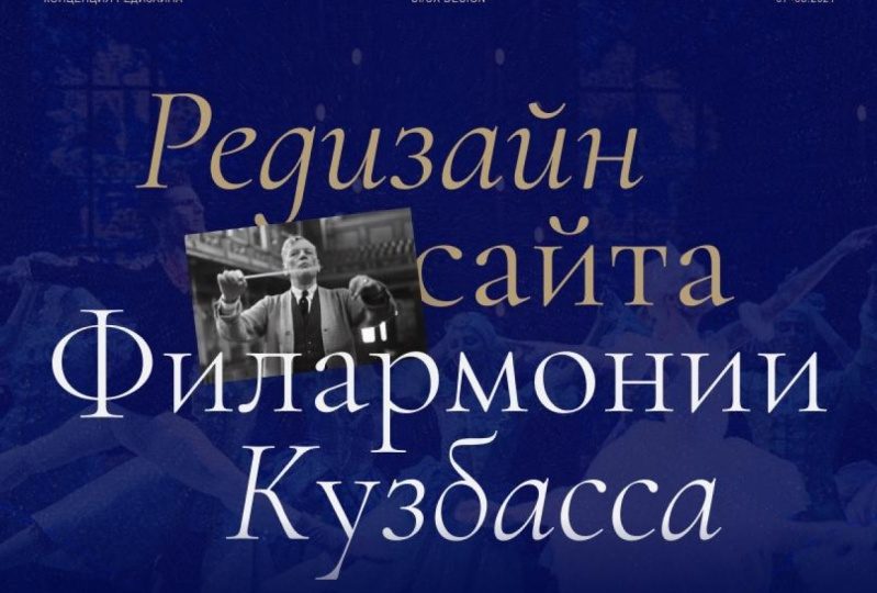 Kuzbass Philarmonic UX Case Study