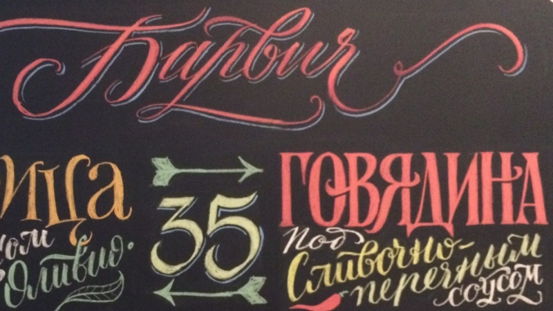 "Chalkboard menu for the ""9 bar"" cafe, located in Minsk, Belarus"