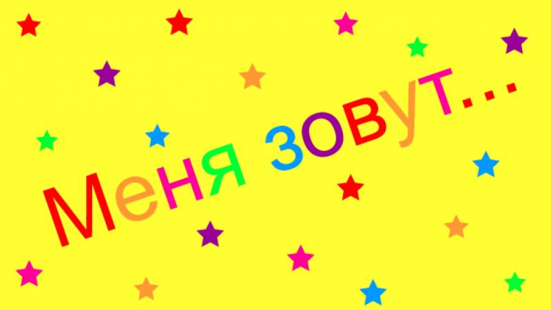 меня зовут кожа текст на русском