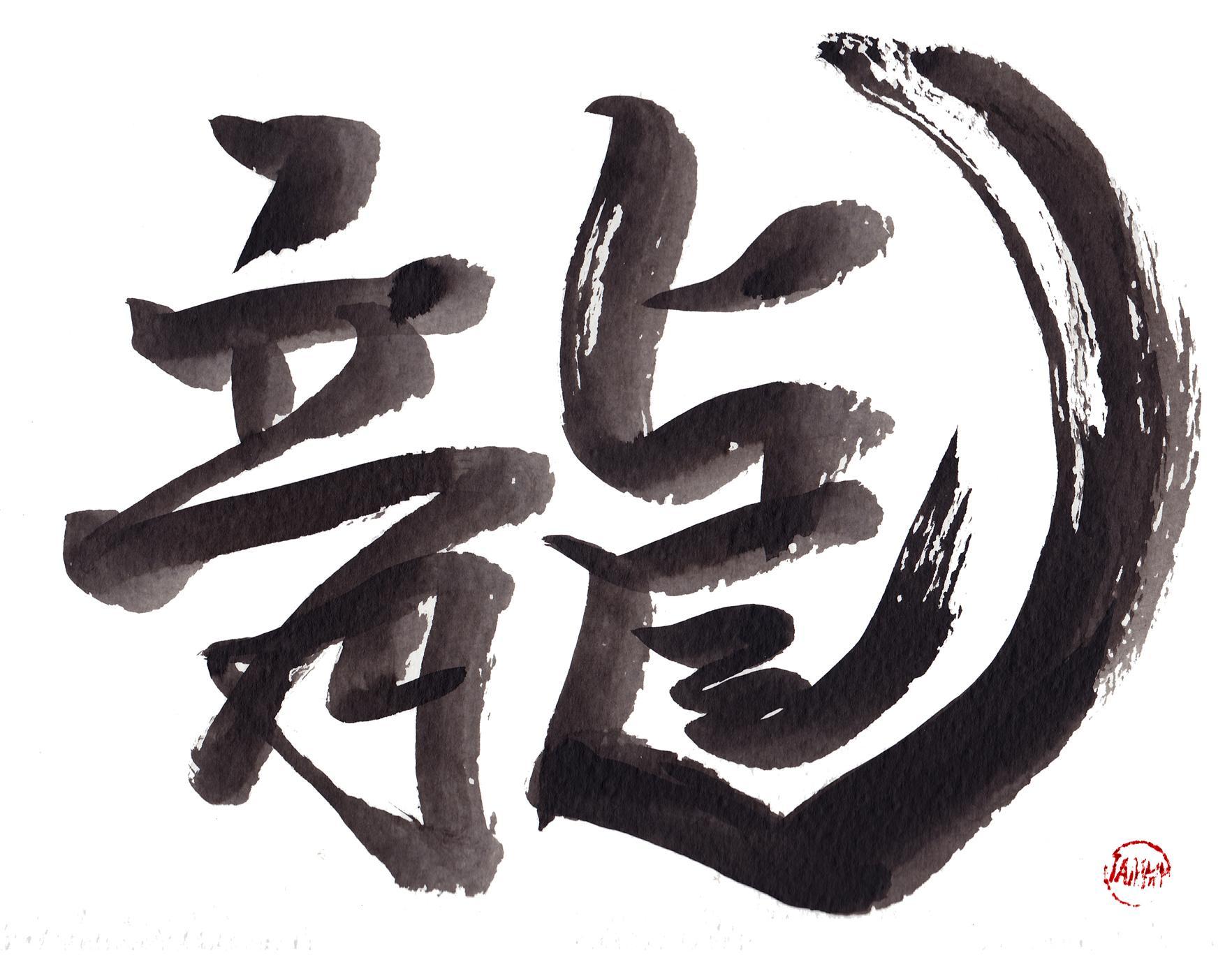 Inked Cartoons Calligraphy Skillshare Projects