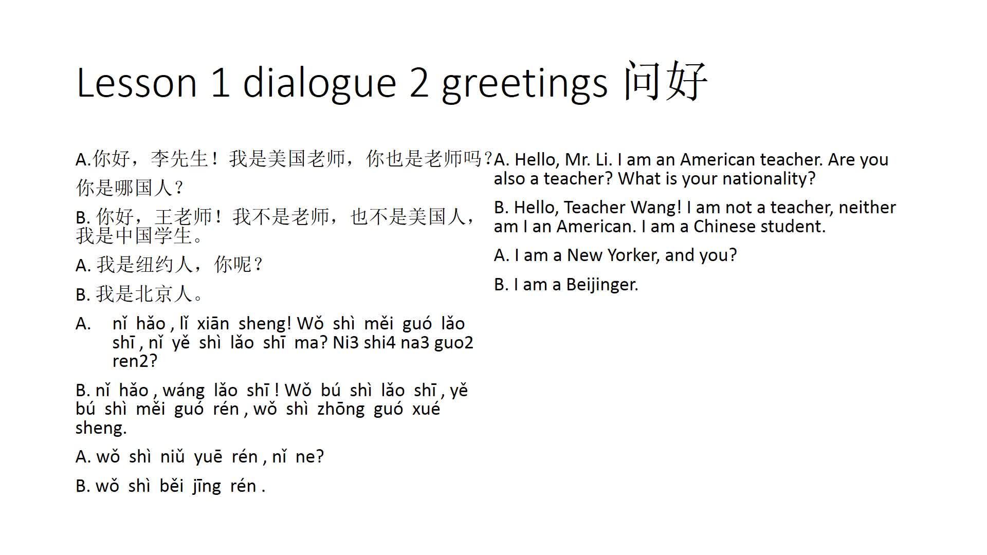 Mandarin chinese lesson 1 dialogue 2 greetings hong zeng skillshare m4hsunfo